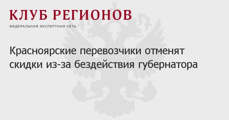 1757ffbc6 Красноярские перевозчики отменят скидки из-за бездействия губернатора